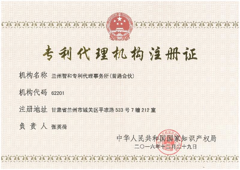 专利代理机构注册证