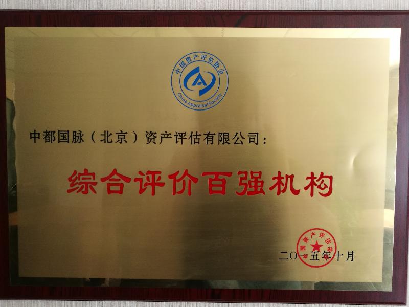 中都国脉(北京)资产评估有限公司
