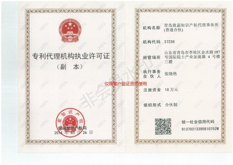 2014年-代理机构执业许可证.jpg